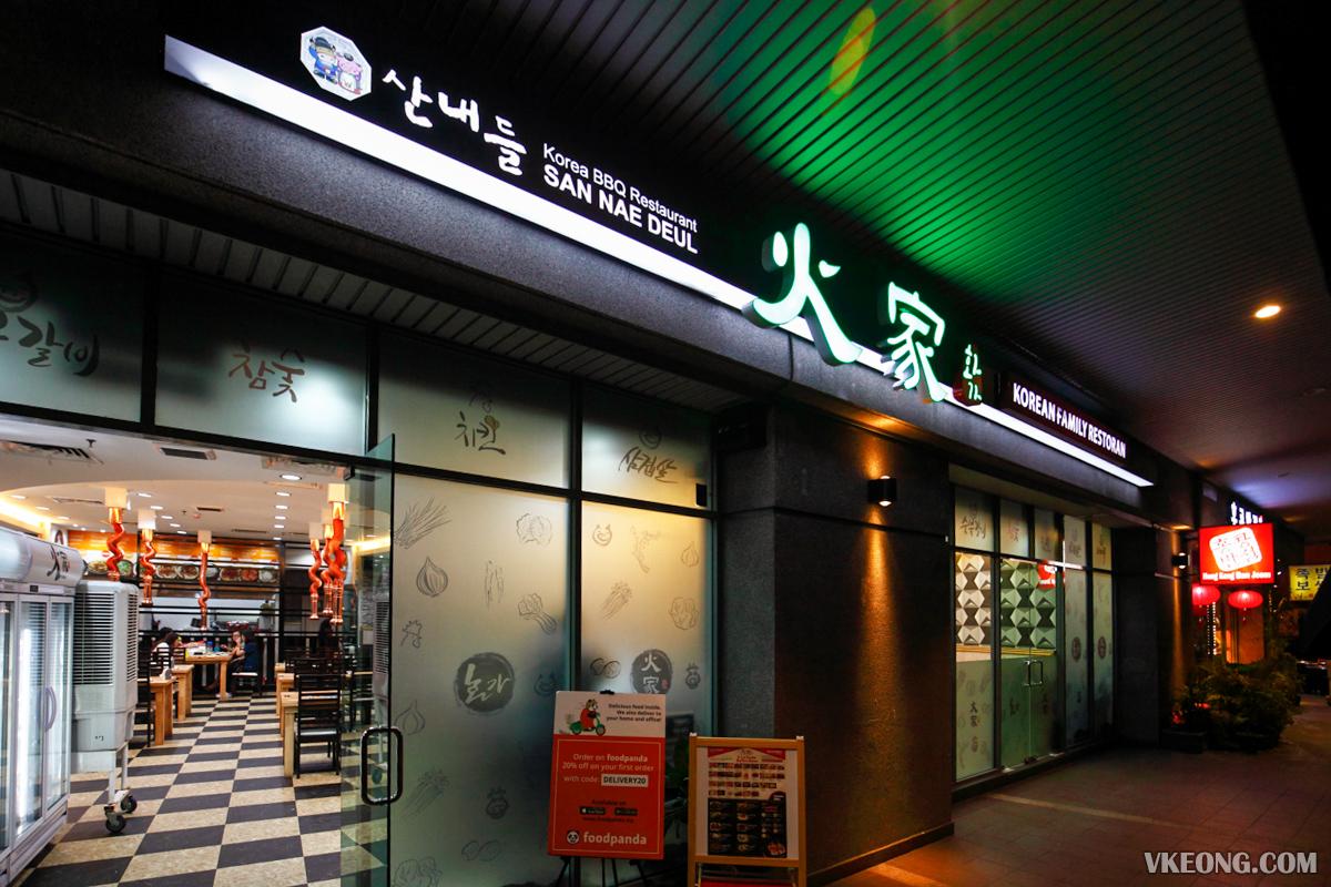 Hwa Ga Korea BBQ Restaurant by San Nae Deul