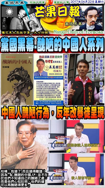 170422芒果日報--黨國黑幕--中國人醜陋行為,反年改人渣呈現