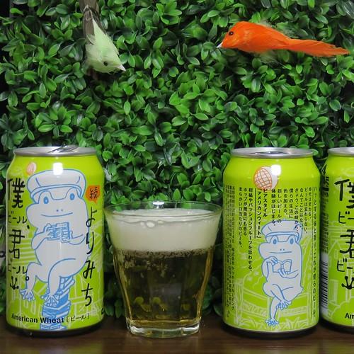 ビール:僕ビール、君ビール。続よりみち
