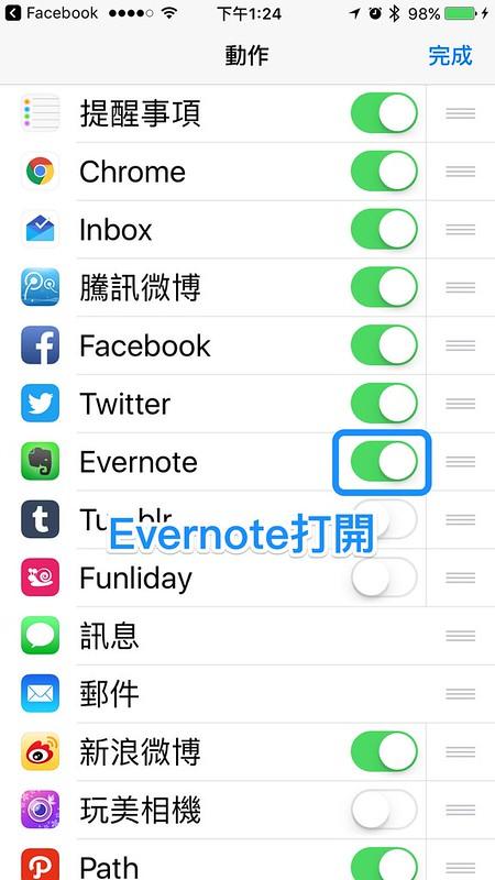 如何透過Evernote收集和整理信息13