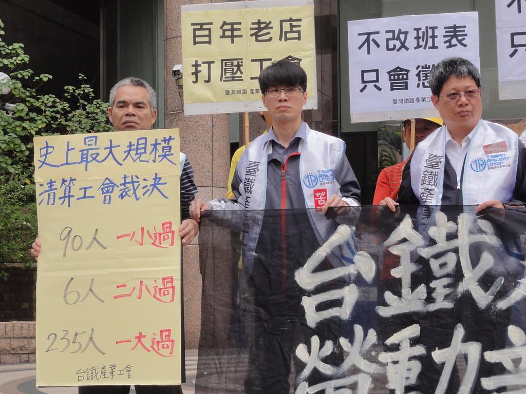 台鐵產業工會指331人懲處案是「史上最大規模清算工會案」。(攝影:張智琦)