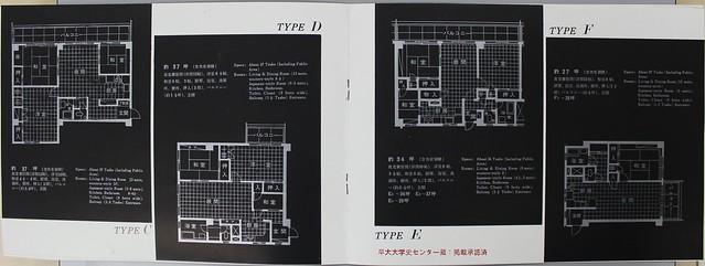 赤坂リキマンション(力道山) (15)