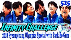 Infinity Challenge Ep.525