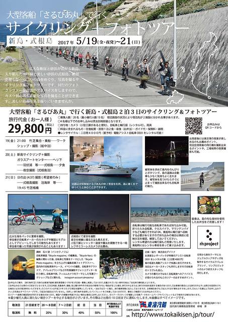20170519-21新島ツアーolA4light