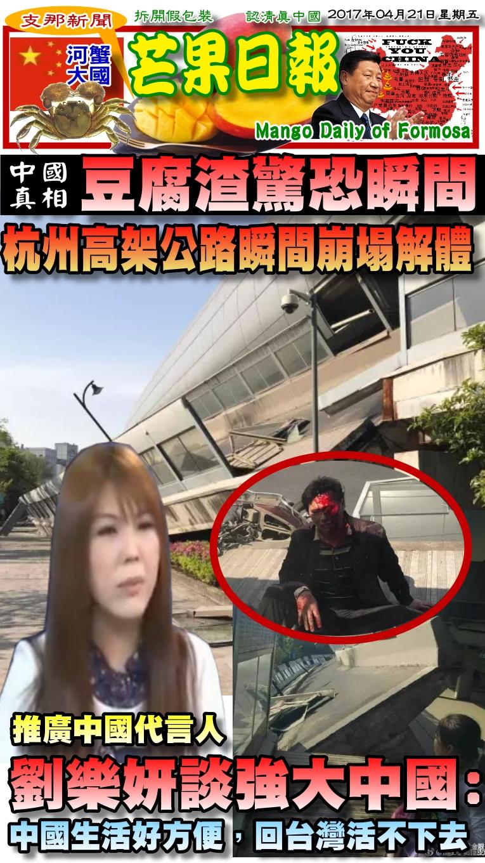 170421芒果日報--支那新聞--豆腐渣驚恐瞬間,杭州高架橋崩塌