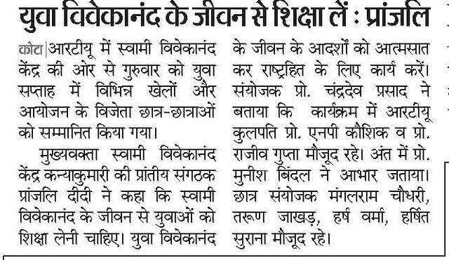 Yuva Vivekananda ke jivan se prerana len