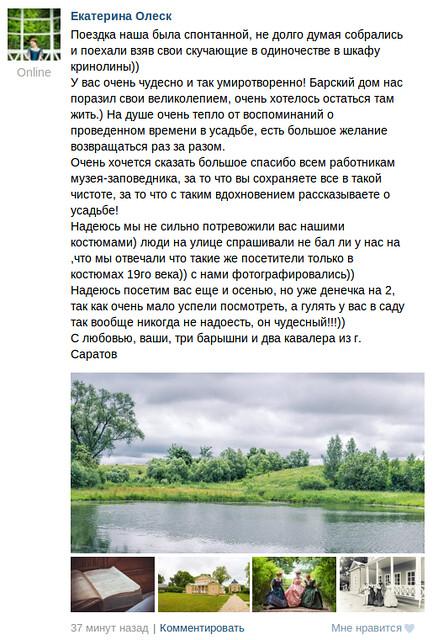 Отзыв посетителя о Тарханах, Екатерина Олеск