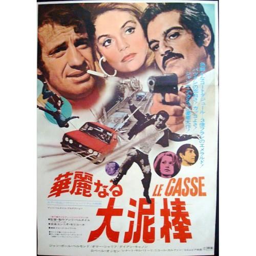 Le Casse - Poster 5
