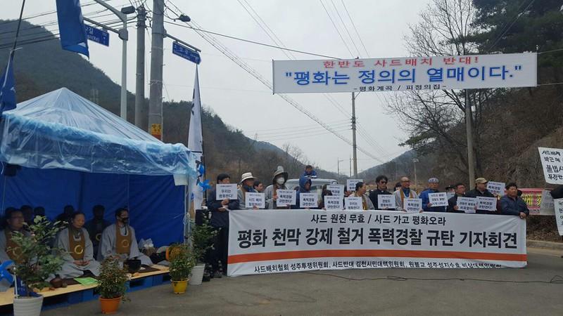 20170320_성주 평화천막 강제철거 규탄 기자회견