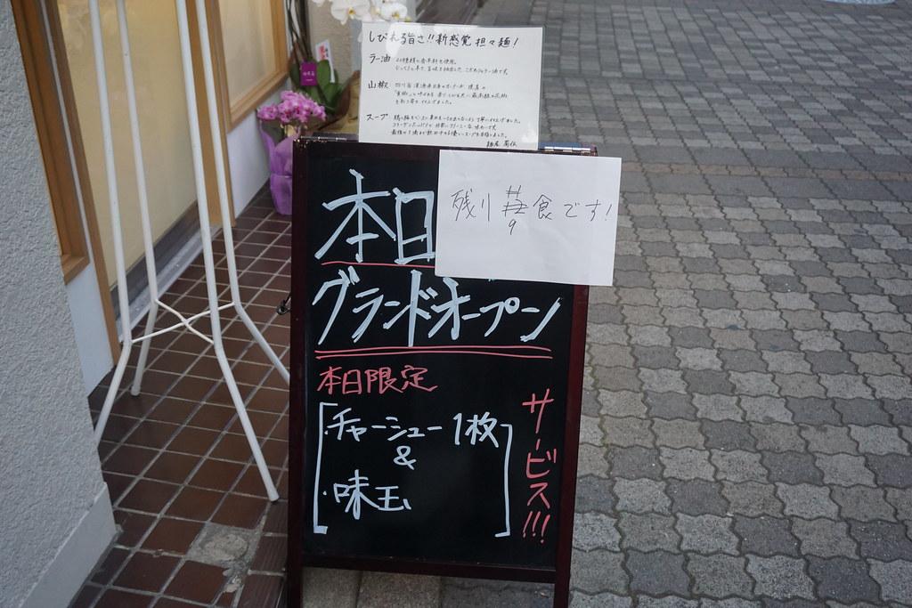 蜀伝(要町)