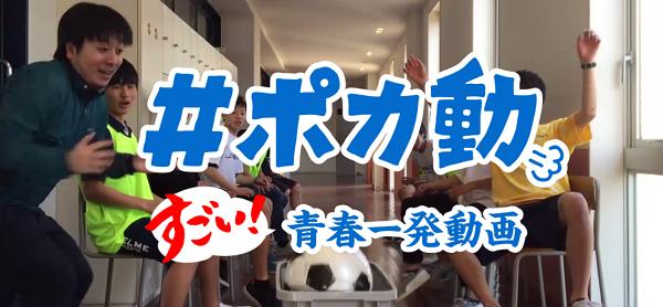 #ポカ動 すごい!青春一発動画