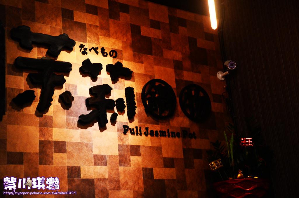 苿莉鍋物-001