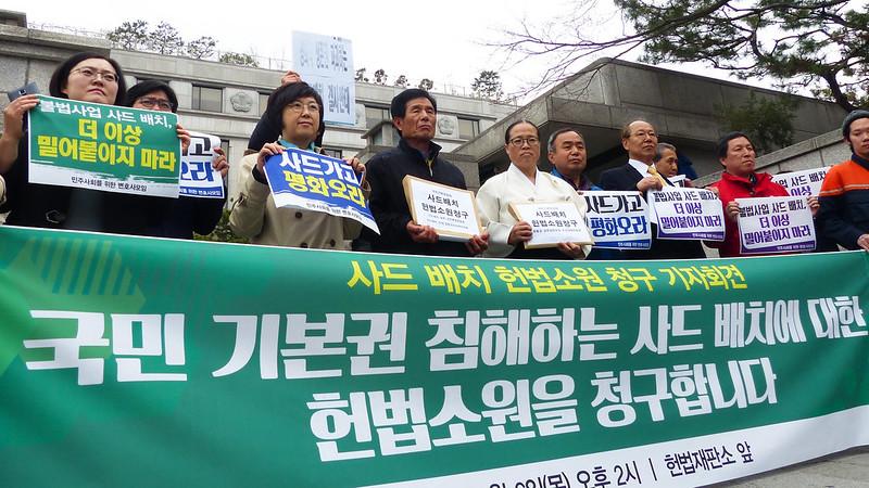 20170406_사드배치 헌법소원청구