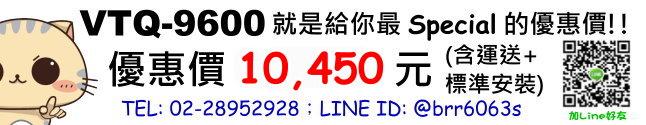VTQ-9600