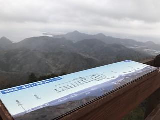 伊豆の国パノラマパーク 空中公園(富士見テラス)