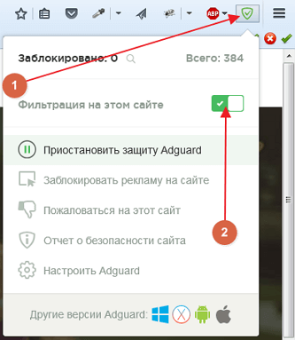 adguard_ff_chrome (1)