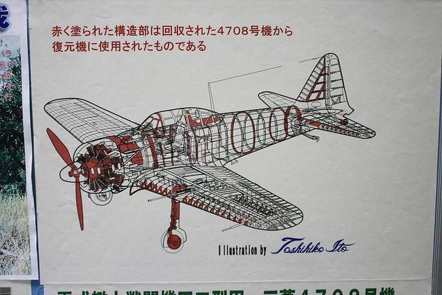 零式艦上戦闘機 ゼロ戦 IMG_5215