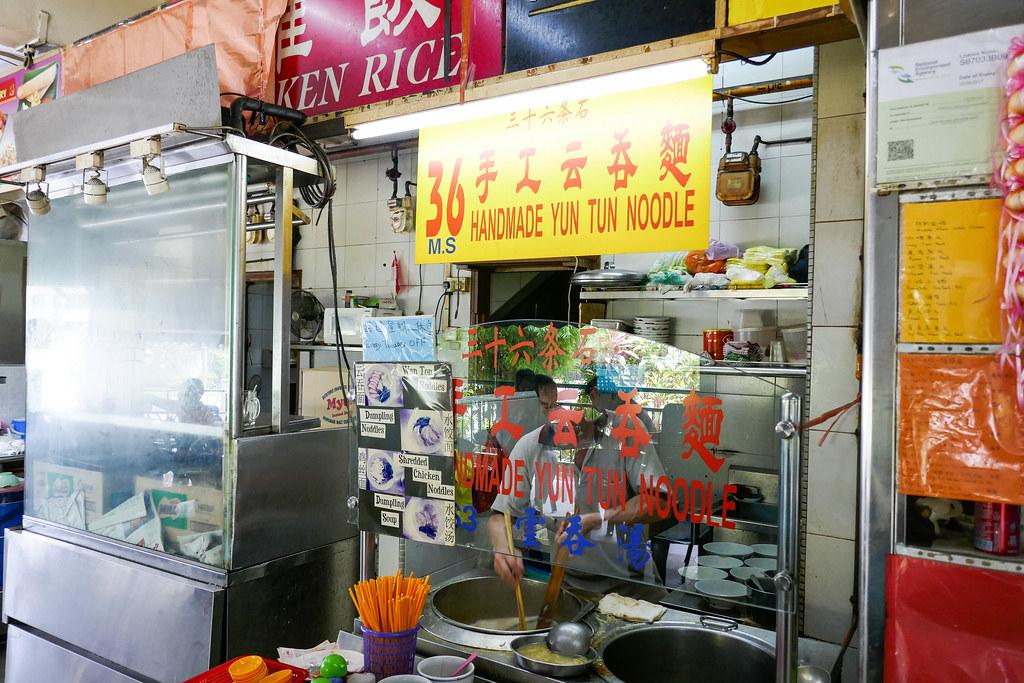 Wanton Mee: 36 MS Homemade Yun Tun Noodle