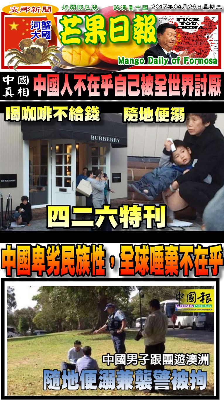 170426芒果日報--支那新聞--中國卑劣民族性,全球討厭也不怕