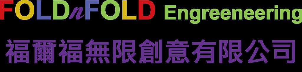 地球日綠色市集攤位-FoldnFold福爾福無限創意有限公司