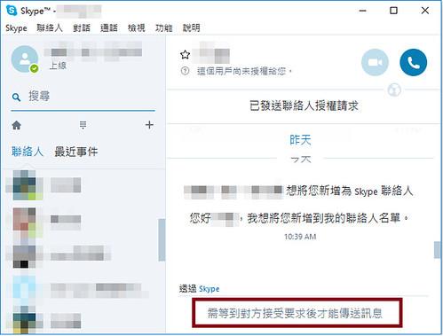 [Skype] 需等待對方接受要求後才能傳訊息