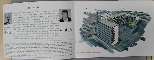 赤坂リキマンション(力道山) (3)