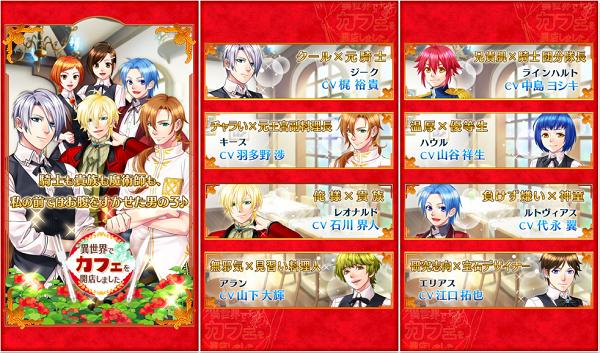 「異世界でカフェを開店しました。」花祭りイベント開催!桜田通のエドガーを入手しよう!!