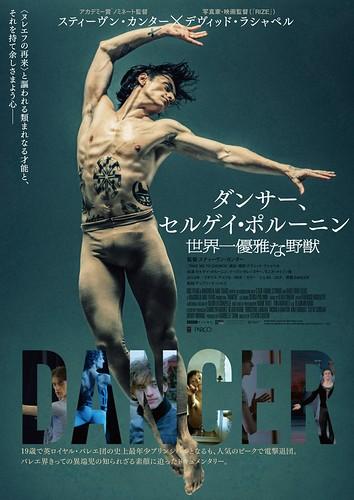 映画『ダンサー、セルゲイ・ポルーニン 世界一優雅な野獣』 © British Broadcasting Corporation and Polunin Ltd. / 2016