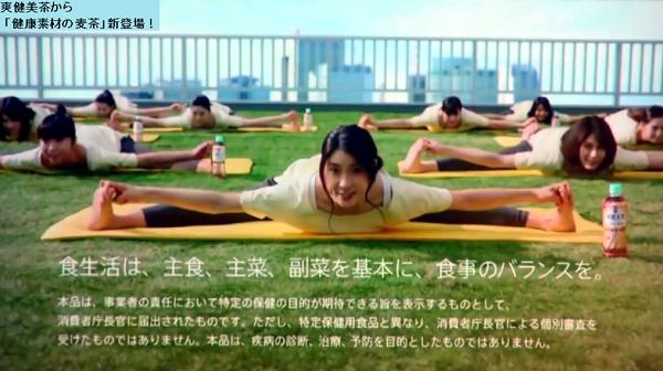 脂肪を減らせる爽健美茶の麦茶が新発売!土屋太鳳出演CM