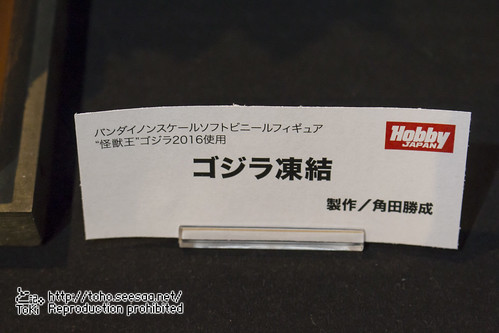 Shin_Godzilla_Diorama_Exhibition-185