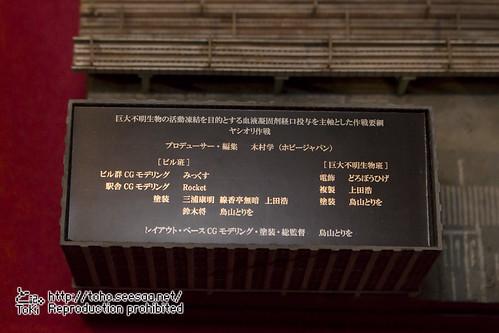 Shin_Godzilla_Diorama_Exhibition-76