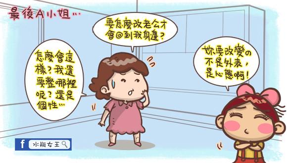 婆媳問題婚姻生活4