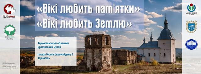 Виставка «Пам'ятки України» в Тернополі