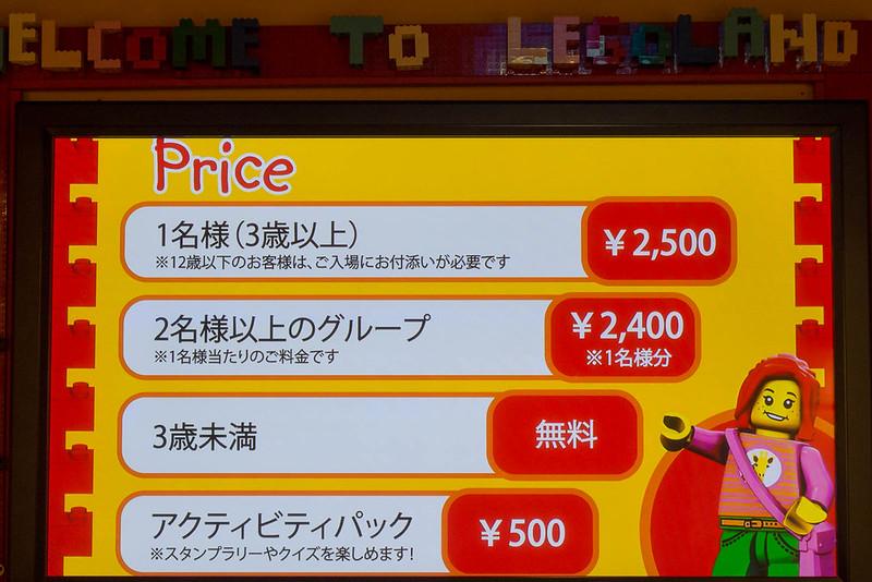 LEGOLAND_DISCOVERYCENTER_TOKYO-5