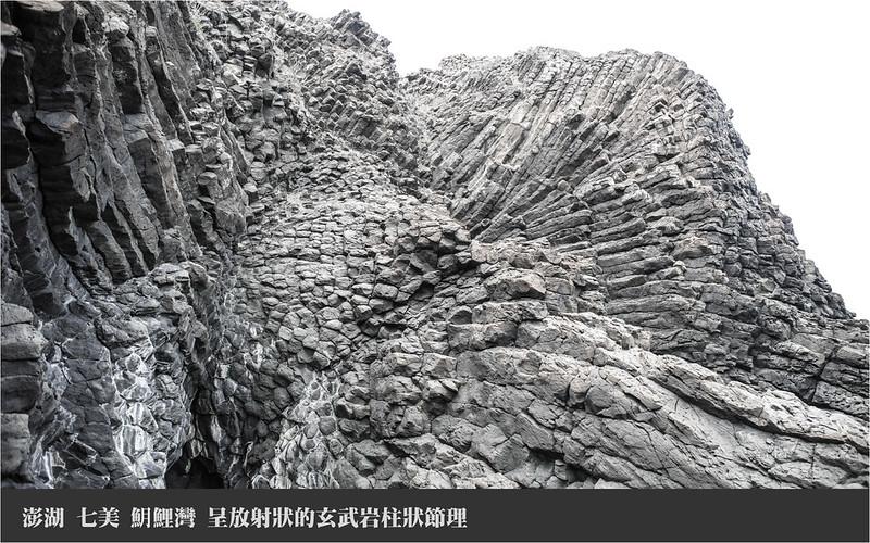七美 月鯉灣 放射狀玄武岩柱狀節理