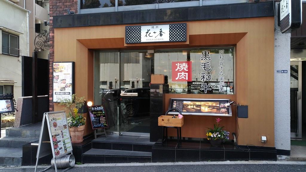 「花十番」の店舗写真