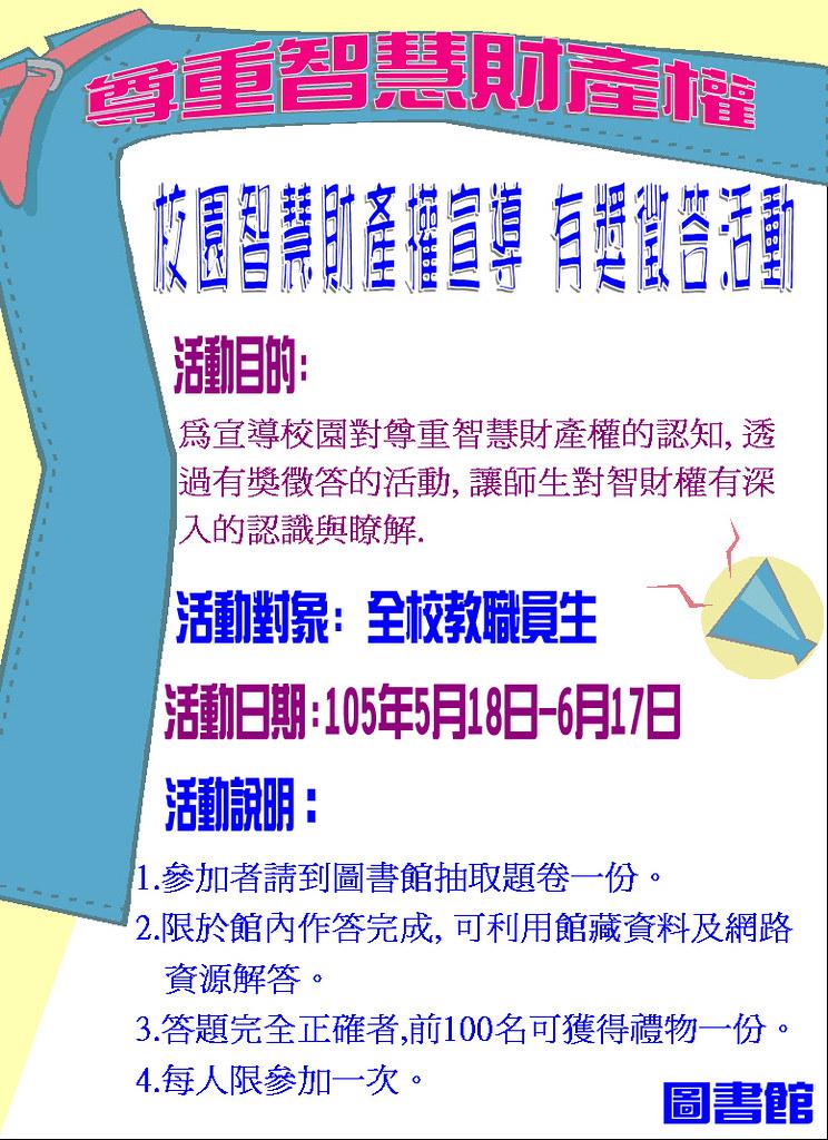 校園智慧財產權海報