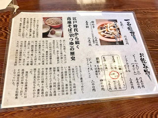 2017.2.11 入野家