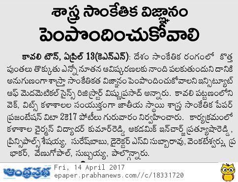 2017-04-14_Andhra_Prabha