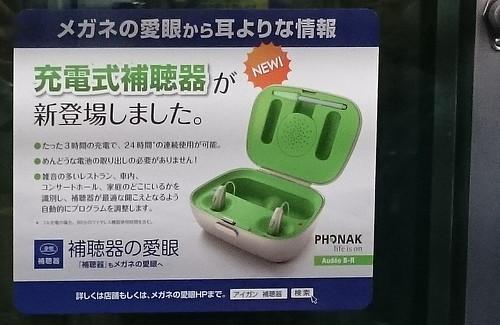 充電式補聴器はフォナック