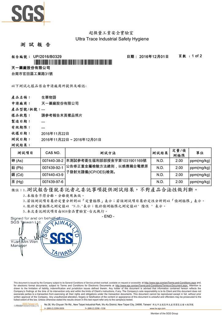 生華物語SGS
