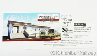 ソシオ流通センター駅開業記念乗車券