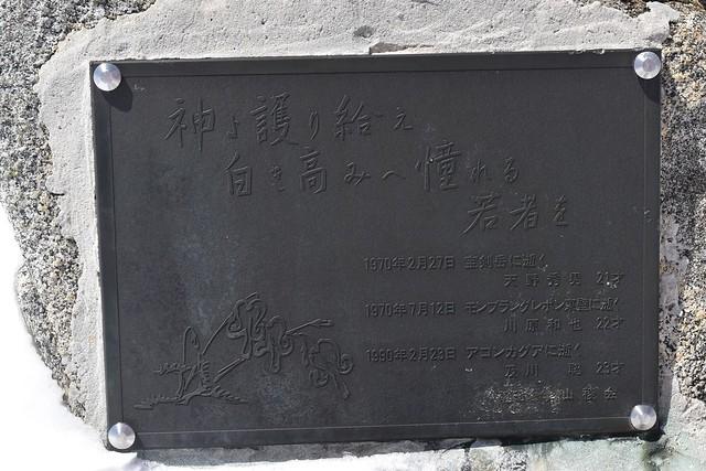 三ノ沢岳 ケルンの石碑