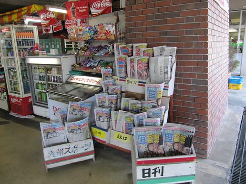 佐賀競馬場で売られているスポーツ新聞