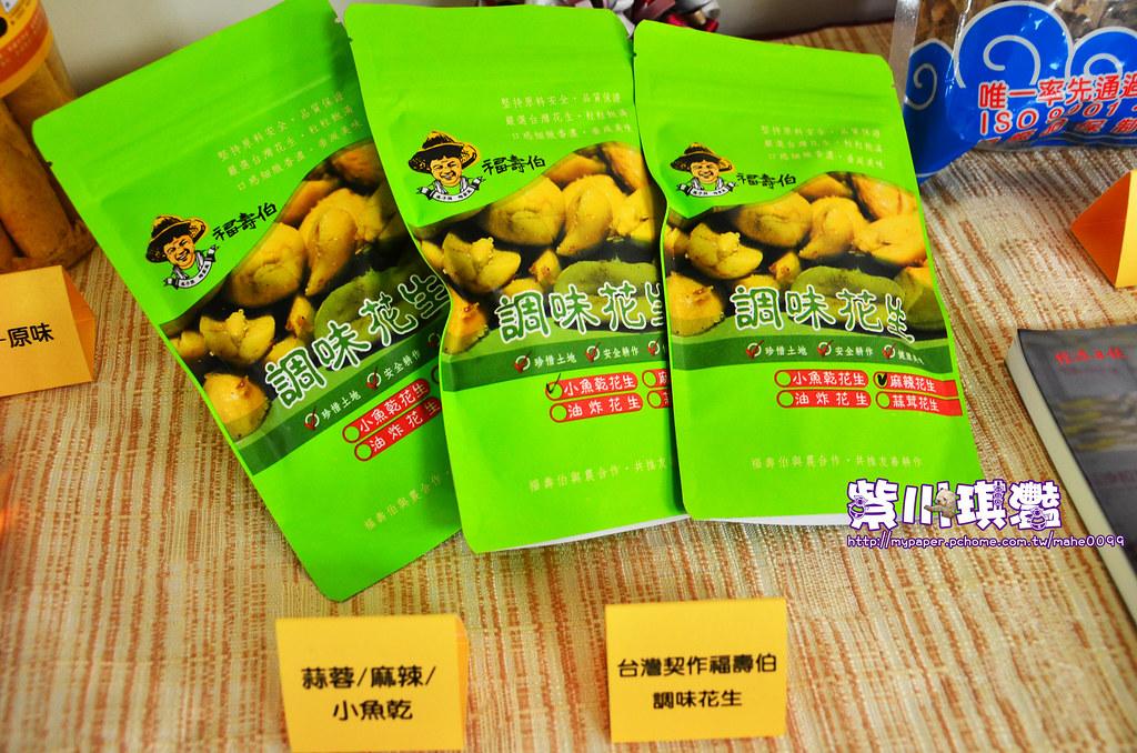福壽農場商品-020