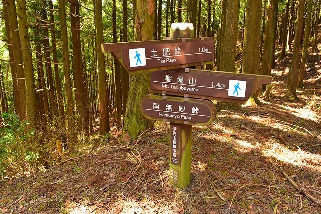伊豆山稜線歩道・南無妙峠