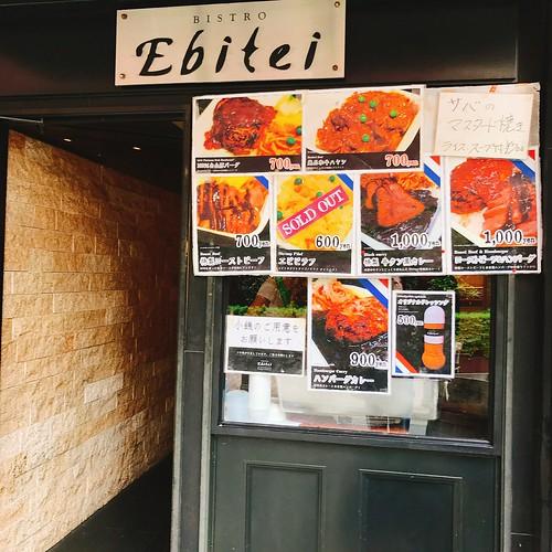 Ebitei お弁当