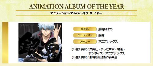140228 - 只花一個月達成三連霸、動畫精選輯《銀魂BEST3》勇奪「2013年度日本動畫類金唱片」大獎肯定! 2