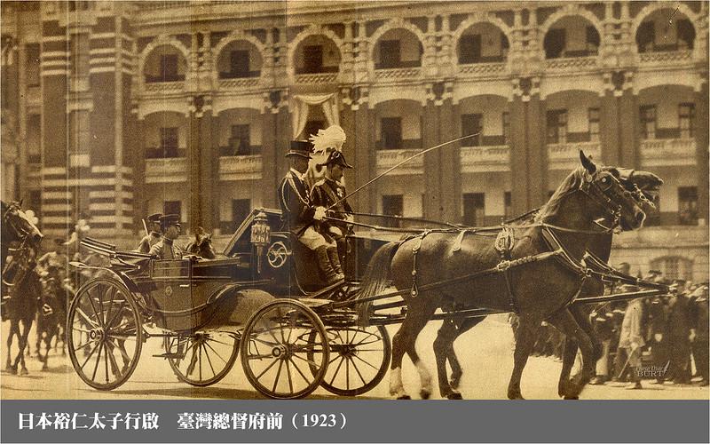 日本裕仁皇太子行啟 臺灣總督府前_1923