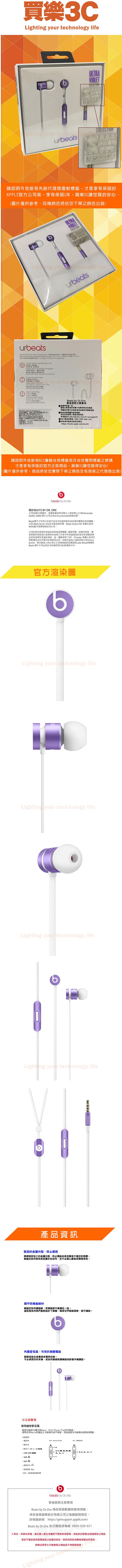 Beats urBeats 耳塞式耳機 - 紫羅蘭
